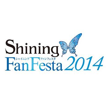 シャイニング ファン フェスタ 2014