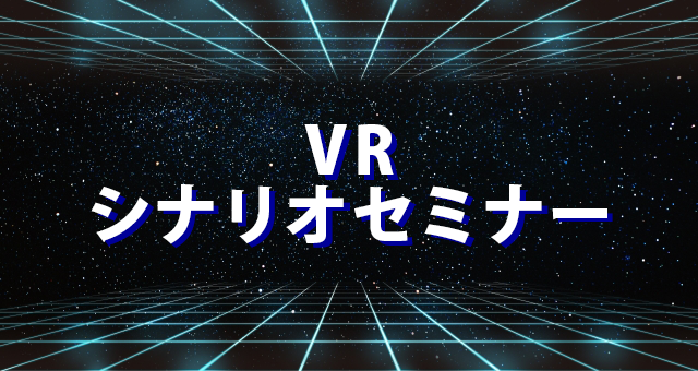 VRセミナー