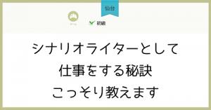 yamanobe-game-sendai-bannar