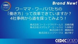 CEDEC2020_講演資料_200814
