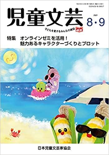 児童文芸(2021年8・9月号)